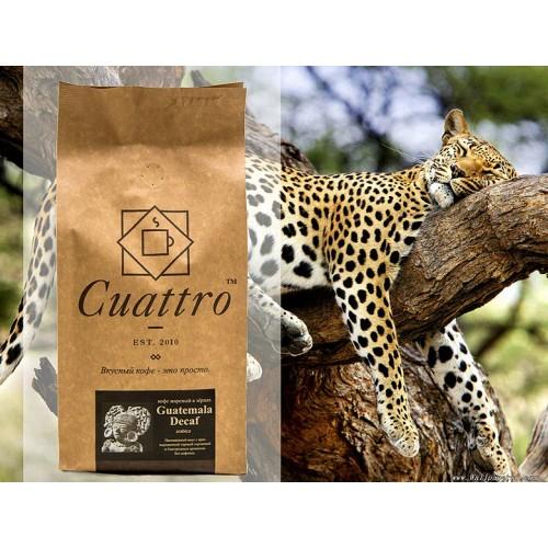 Кофе в зернах CUATTRO Guatemala Decaf (Гватемала Декаф) без кофеина