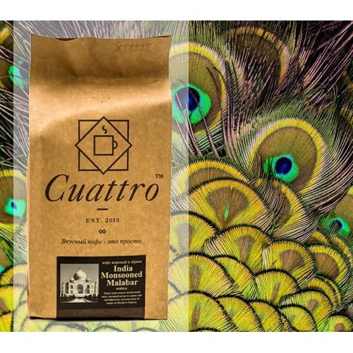 Кофе в зернах CUATTRO India Monsooned Malabar (Индия)